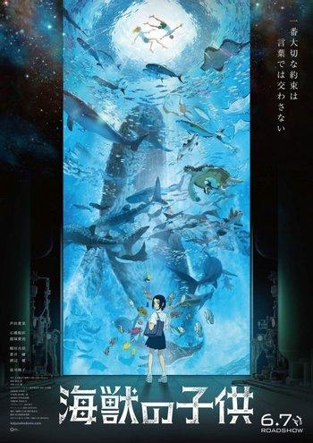 Poster of Children of the Sea